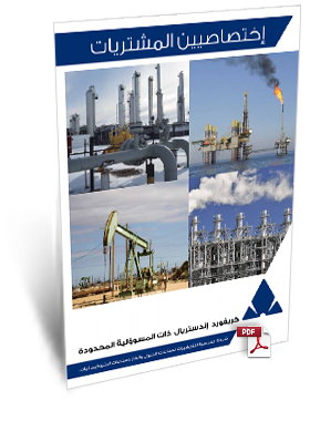 Grayford Industrial Brochure Arabic