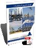 Grayford Industrial Brochure Arabic